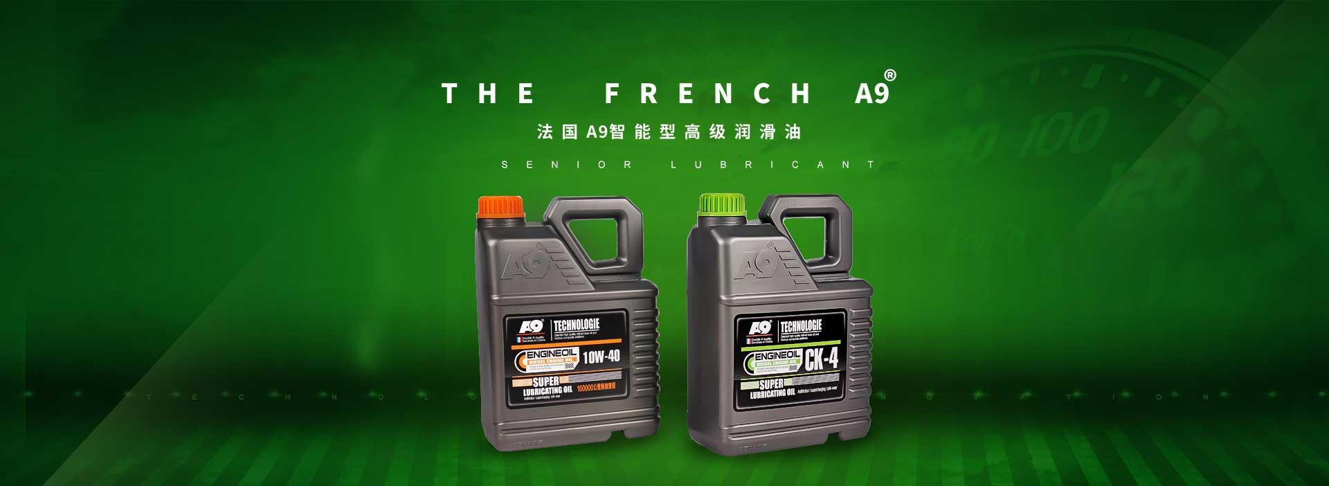 修复型汽油机油